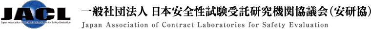 JACL 一般社団法人 日本安全性試験受託研究機関協議会